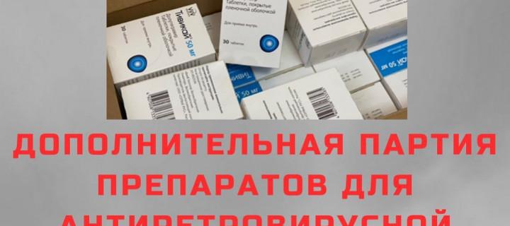 Дополнительная партия препаратов для антиретровирусной терапии поступает в Дагестан